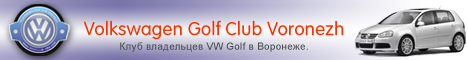 Volkswagen Golf Club Voronezh